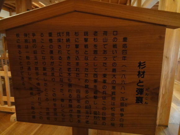 13番 白河小峰城_b0268916_15054102.jpg