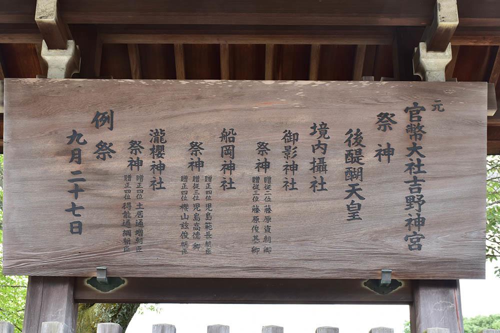 太平記を歩く。 その126 「吉野神宮」 奈良県吉野郡吉野町_e0158128_18404066.jpg