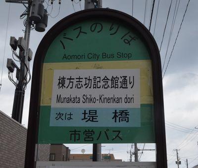 三度目の青森_e0098241_10202394.jpg