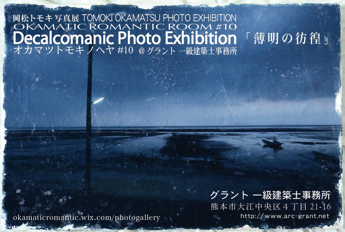 10/5~17 岡松トモキ写真展「Decalcomanic Photo Exhibition」@グラント 一級建築士事務所_f0159642_23495756.jpg