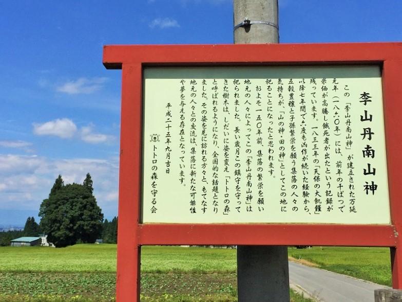 ぷりんぷりんの おっぱい求めて 米沢へ_c0261447_22224245.jpg