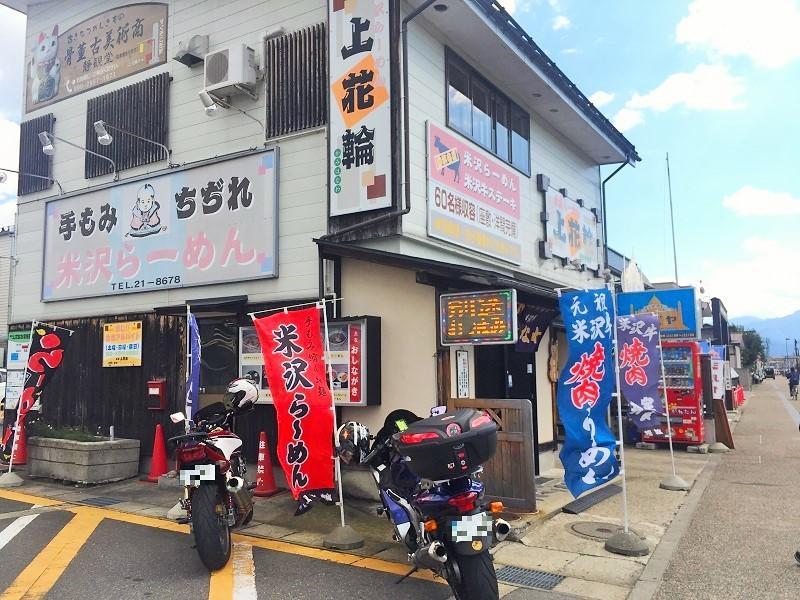 ぷりんぷりんの おっぱい求めて 米沢へ_c0261447_23211037.jpg