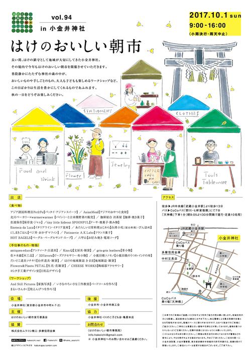 はけのおいしい朝市vol.94小金井神社開催!!_a0123451_1549925.jpg