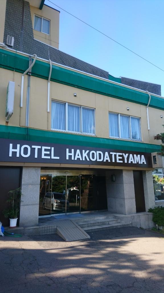 ホテル函館山にセラピア絵はがき納品!_b0106766_15280976.jpg