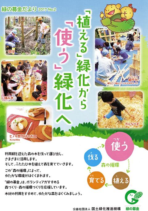 緑の募金だより2017No.2が六国見山里山再生PJ紹介_c0014967_125534100.jpg