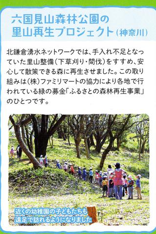 緑の募金だより2017No.2が六国見山里山再生PJ紹介_c0014967_125552.jpg