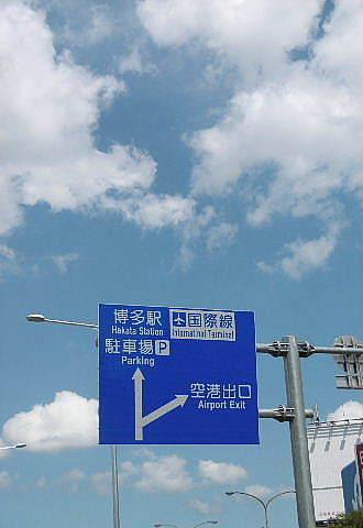 スピッツ30/50ツアー 福岡2日目_e0290193_19154044.jpg