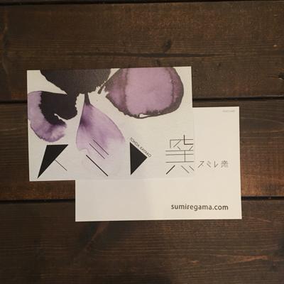 陶器作家『スミレ窯』さんのご紹介_b0289601_15292868.png