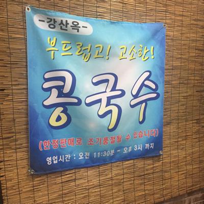 17年8月オフ会ソウル 6☆ランチは穴場のコングクス「カンサノッ」_d0285416_19320436.png