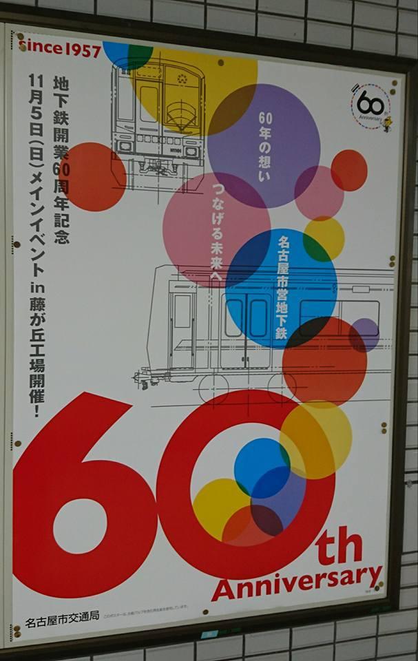 電車の中で演奏します(東山線 高畑~藤が丘駅間)_f0373339_10573627.jpg