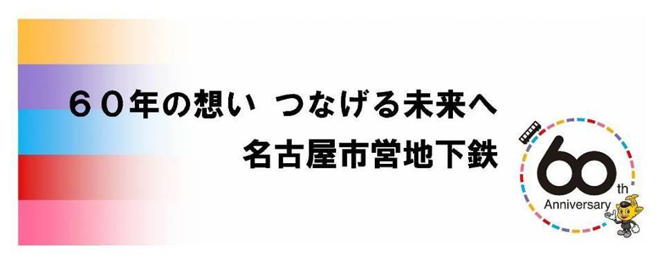 名古屋市交通局ミュージックトレインでの演奏ありがとうございました!_f0373339_10573646.jpg