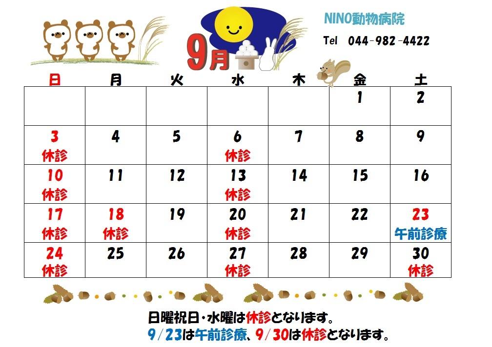 訂正版!! 9月の診療日のお知らせ☆_e0288670_12214855.jpg