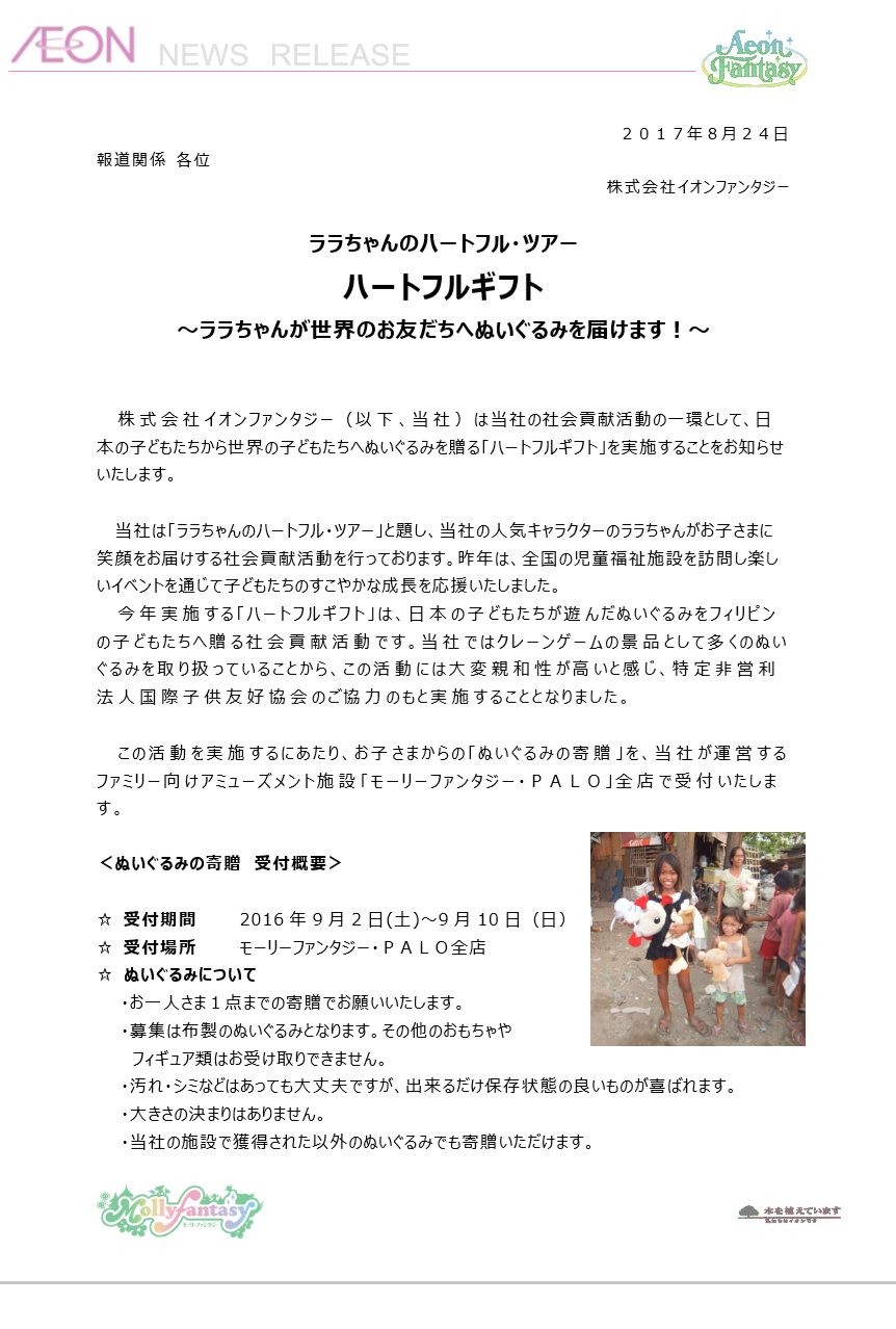 ㈱イオンファンタジー様との海外共同支援事業開催・支援品募集のおしらせ_e0135675_10581818.png