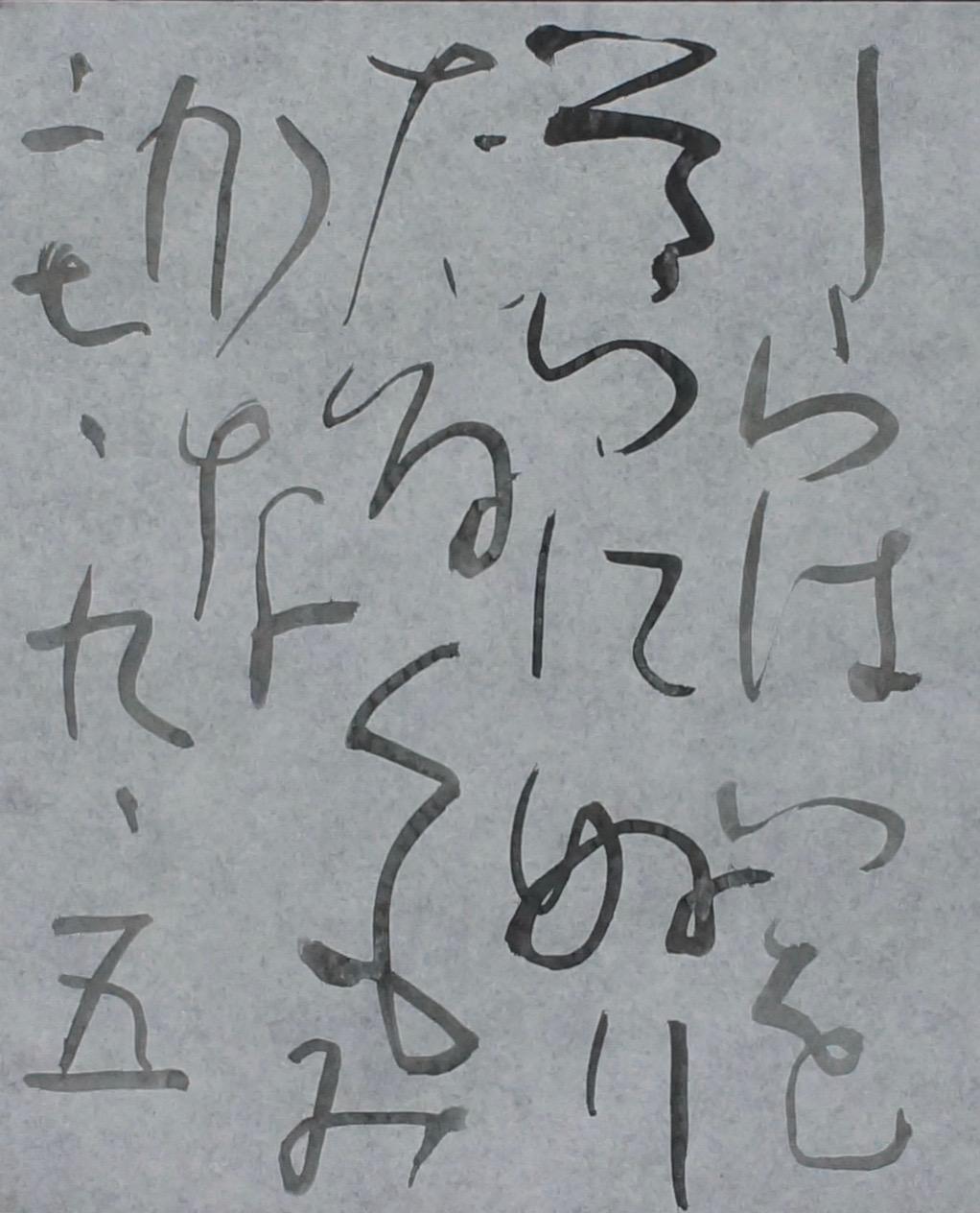 朝歌9月5日_c0169176_731352.jpg