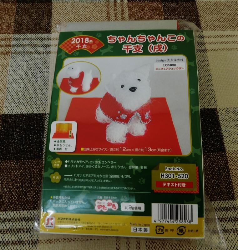 木更津・君津・袖ケ浦 手編みお富さんの記録