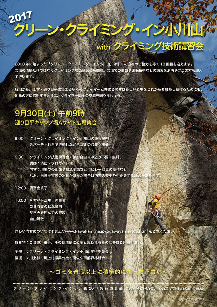 小川で事故多発_c0173794_22513328.jpg
