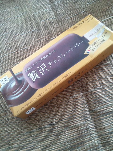 ウチカフェスイーツ 贅沢チョコレートバー_f0076001_22395598.jpg