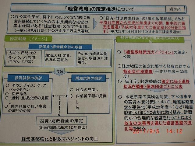 目からうろこ! 「上下水道事業の広域化の勧め」 富士市上下水道経営審議会での講演_f0141310_07330270.jpg