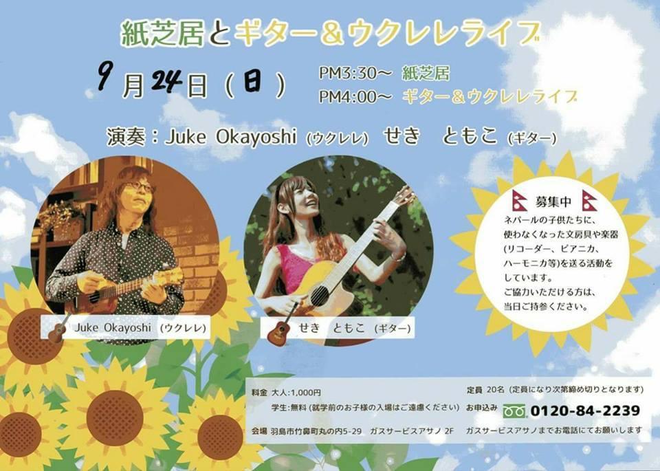 羽島市にて演奏、ありがとうございました!_f0373339_13103068.jpg