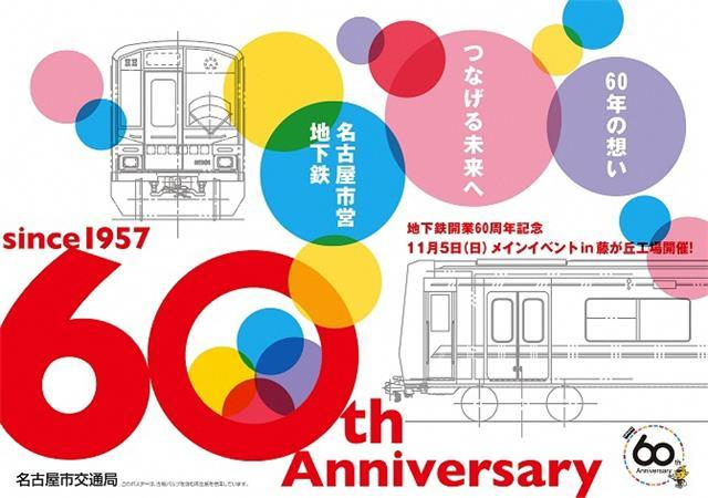 名古屋市交通局ミュージックトレインでの演奏ありがとうございました!_f0373339_16004582.jpg