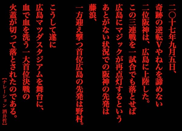 9月5日(火)【広島-阪神】(マツダ)8xー7●_f0105741_15084599.jpg