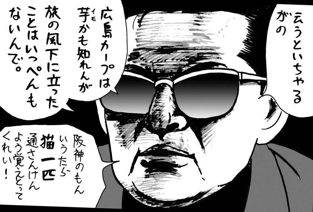 9月5日(火)【広島-阪神】(マツダ)8xー7●_f0105741_15090357.jpg