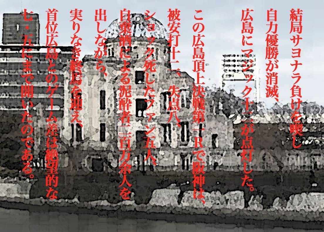 9月5日(火)【広島-阪神】(マツダ)8xー7●_f0105741_15294385.jpg