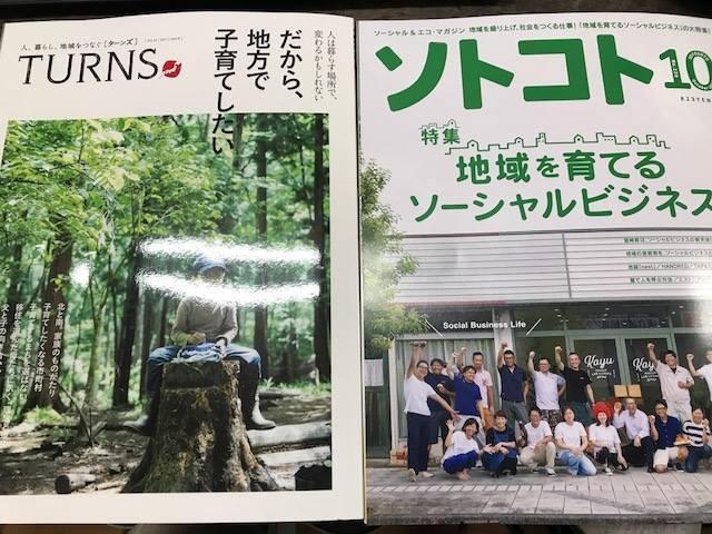 雑誌でご紹介いただきました_d0348260_15483110.jpg