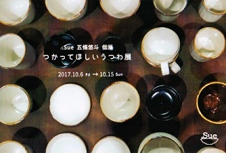 10月の作品展「.Sue 五條悠斗個展 つかってほしいうつわ展」のお知らせ_b0225561_15515799.jpg