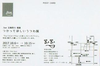 10月の作品展「.Sue 五條悠斗個展 つかってほしいうつわ展」のお知らせ_b0225561_1553079.jpg