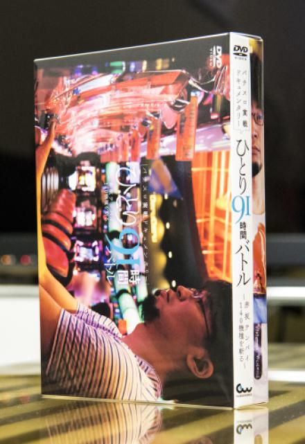 ひとり91時間バトル ~赤坂テンパイ140機種を斬る~_a0208563_15325165.jpg
