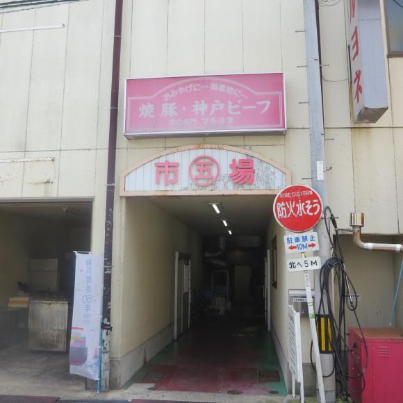 ごーごーまるごー 神戸市にて_c0001670_19561595.jpg