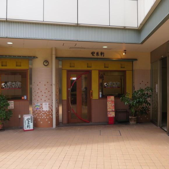 ごーごーまるごー 神戸市にて_c0001670_19570218.jpg