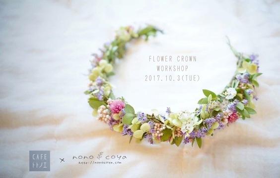 ののこやさんによる花かんむりワークショップ追加募集のお知らせ_a0325273_07534846.jpg