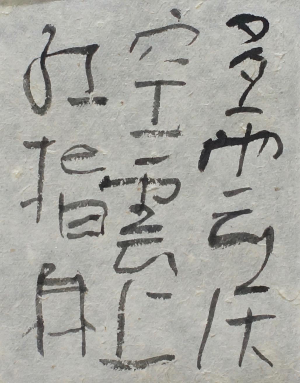 朝歌9月6日_c0169176_7311080.jpg