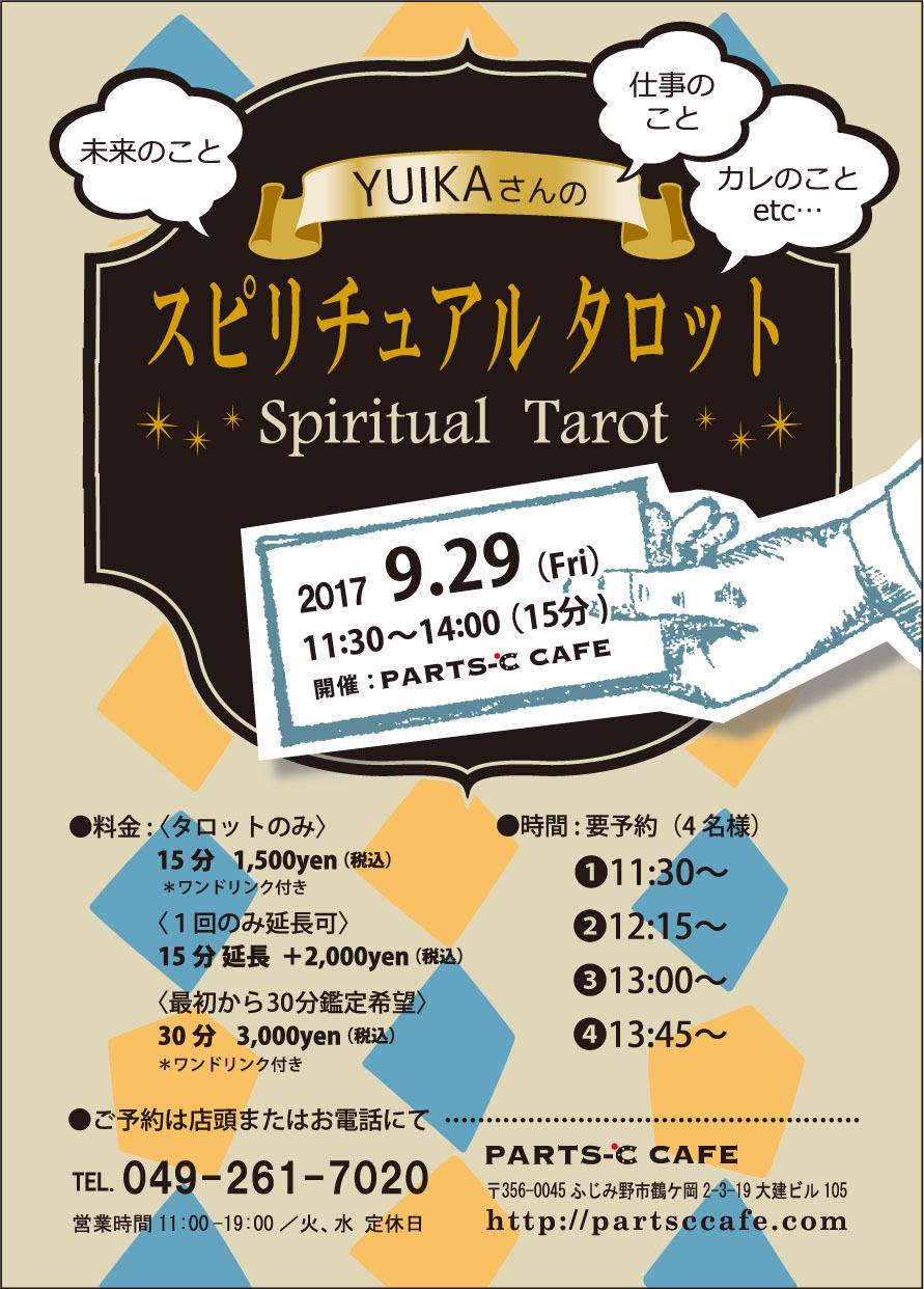 YUIKAさんの「スピリチュアルタロット占い」vol.4 _c0250976_22134533.jpg