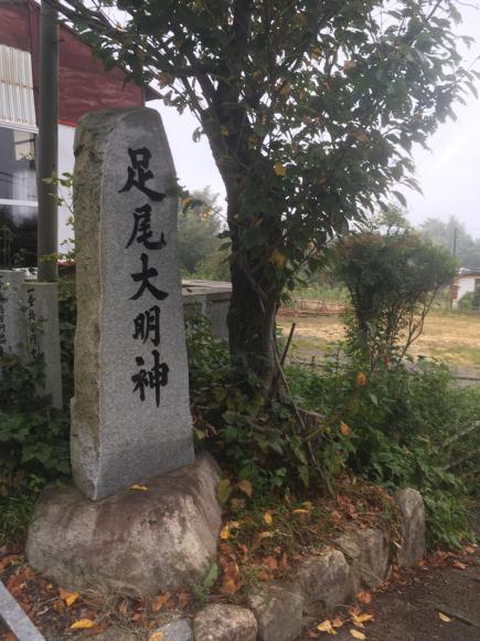 遍路・足尾大明神様_d0339676_15232423.jpg
