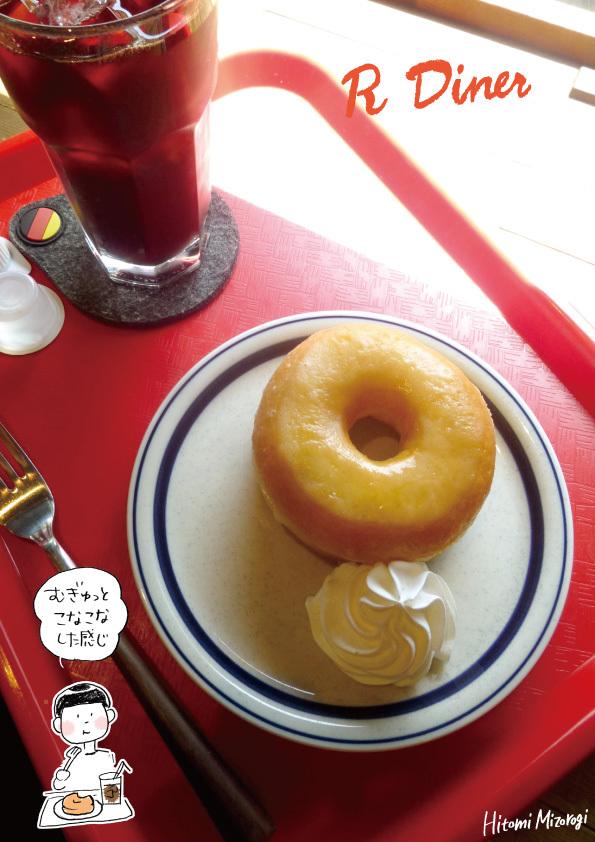 【新宿三丁目】アールダイナーのドーナツ【静かで居心地良し】_d0272182_17173366.jpg