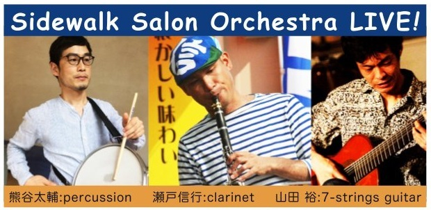 ◆9/25サイドウォーク・サロン・オーケストラ+長崎亜希子_d0154687_17500121.jpg