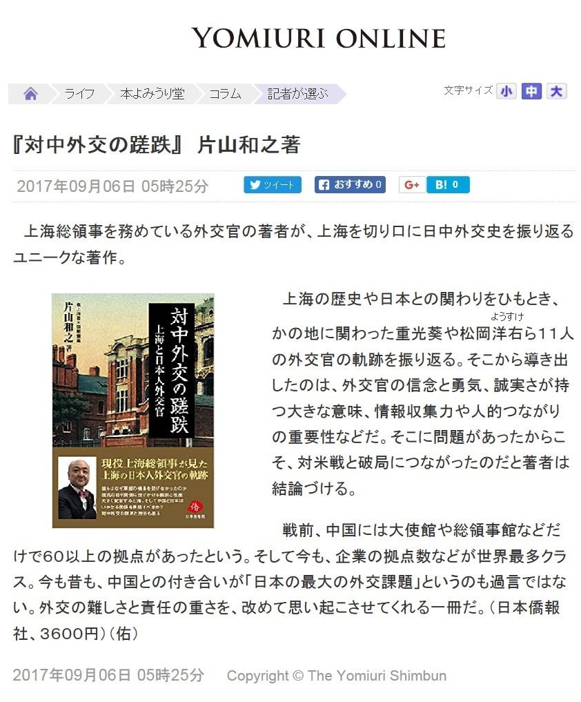『対中外交の蹉跌―上海と日本人外交官』の書評、読売新聞ネット版も掲載_d0027795_10123909.jpg