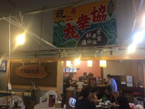 鳥取港海鮮産物市場かろいち  若林商店 ご馳走空間_e0115904_22253800.jpg