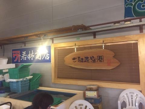 鳥取港海鮮産物市場かろいち  若林商店 ご馳走空間_e0115904_22372908.jpg