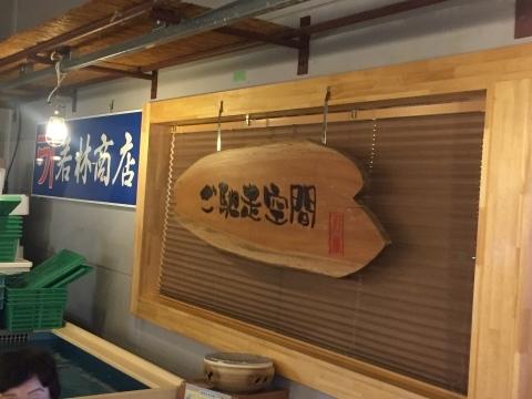 鳥取港海鮮産物市場かろいち  若林商店 ご馳走空間_e0115904_22374973.jpg