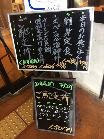 鳥取港海鮮産物市場かろいち  若林商店 ご馳走空間_e0115904_22534576.jpg