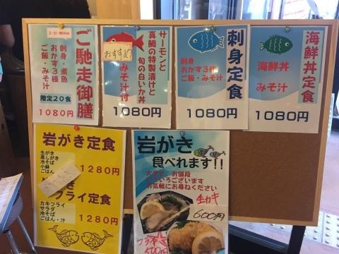 鳥取港海鮮産物市場かろいち  若林商店 ご馳走空間_e0115904_23014311.jpg