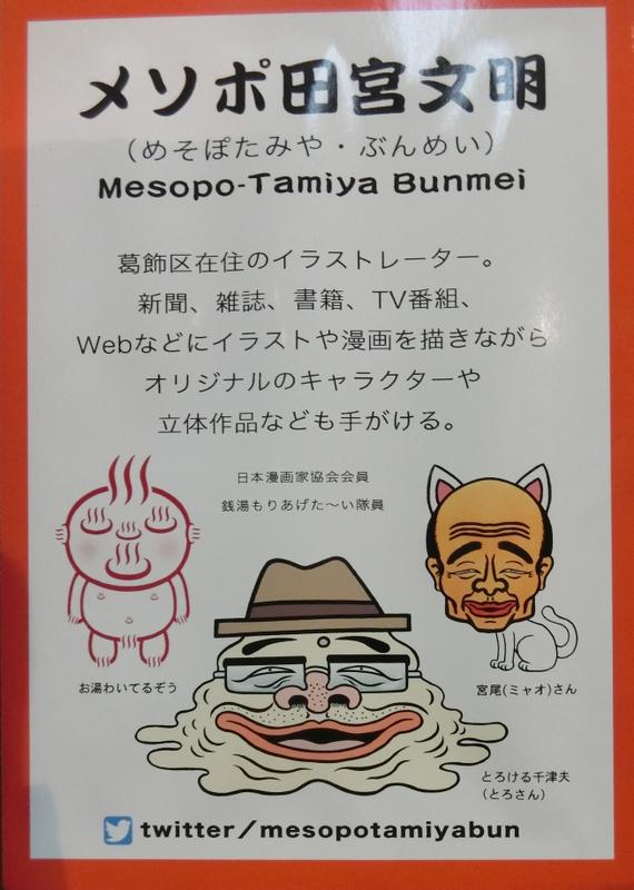 9月7日(木)メソポ田宮文明さん来店!_d0278912_22564332.jpg