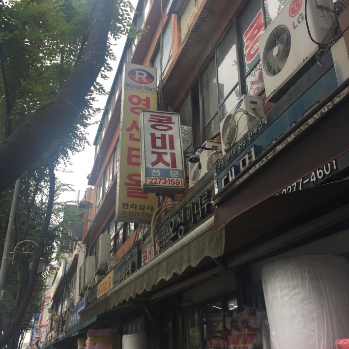 17年8月オフ会ソウル 6☆ランチは穴場のコングクス「カンサノッ」_d0285416_21170294.jpg