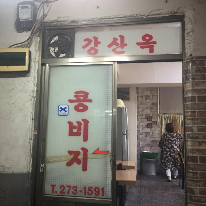 17年8月オフ会ソウル 6☆ランチは穴場のコングクス「カンサノッ」_d0285416_21190343.jpg