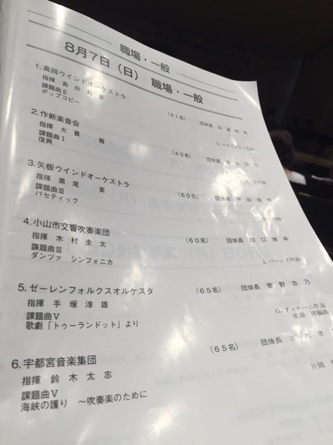 第58回栃木県吹奏楽コンクール2016 高校A・大学・職場一般_b0187479_14171816.jpg