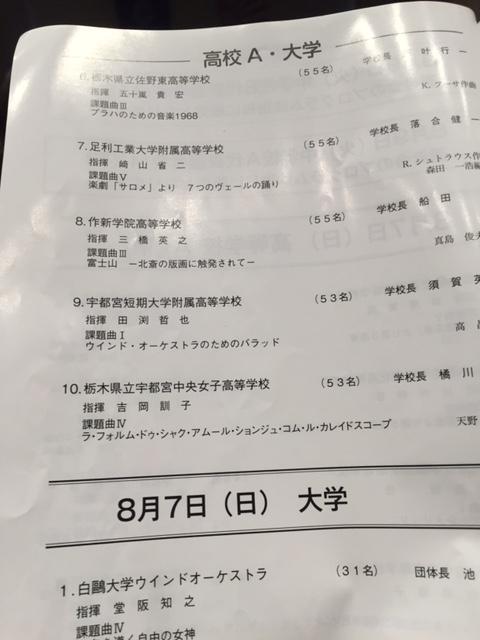 第58回栃木県吹奏楽コンクール2016 高校A・大学・職場一般_b0187479_2123226.jpg